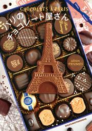 Paumes chocolat
